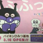 【バイキンひみつ基地】神戸に誕生☆混雑状況やアクセス・ホテル情報