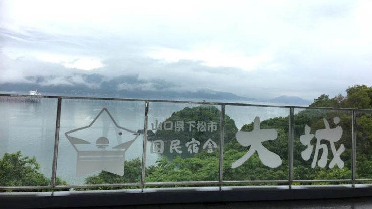 【笠戸島 大城】子供と温泉旅行に行ってみた!食事・泊まった感想も