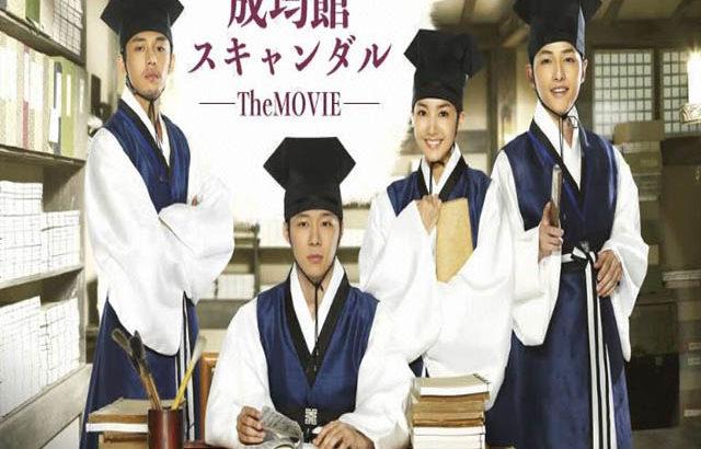 【成均館スキャンダル-The MOVIE】動画を無料視聴☆dailymotionやpandora・YouTubeで視聴は?