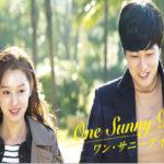 【ワン・サニーデイ~One Sunny Day~】動画を無料視聴☆dailymotionやpandora・YouTubeで視聴は?