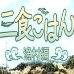 【三食ごはん 漁村編】動画を無料視聴☆dailymotionやpandora・YouTubeで視聴は?