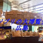 2018年広島〈ジブリの大博覧会〉まだ間に合う!?縮景園割引も◎