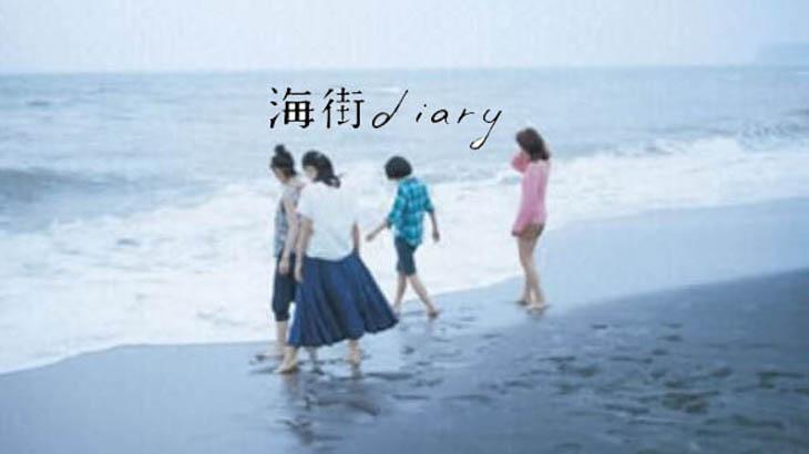 【海街diary】動画を無料視聴☆dailymotionやpandora・YouTubeで視聴は?
