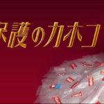 【過保護のカホコ】動画を無料視聴☆dailymotionやpandora・YouTubeで視聴は?