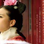 【宮廷女官 若曦】動画を無料視聴☆dailymotionやpandora・YouTubeで視聴は?