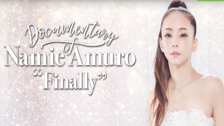【安室 奈美恵25年がつまった最後の1年その舞台裏】動画を無料視聴☆dailymotionやpandora・YouTubeで視聴は?