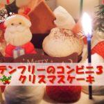 グルテンフリーのクリスマスケーキ☆コンビニ3社を比較☆子供にも