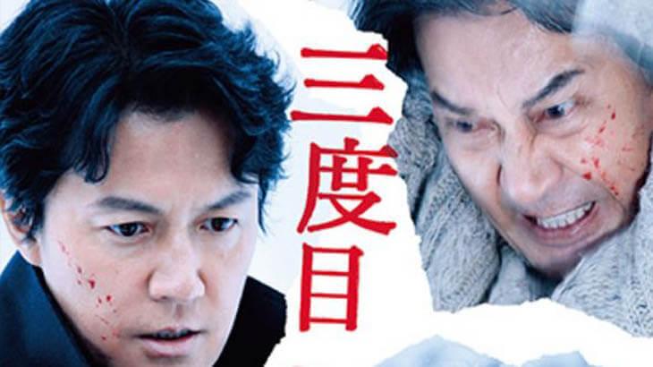 映画【三度目の殺人】動画を無料視聴☆dailymotionやpandora・YouTubeで視聴は?