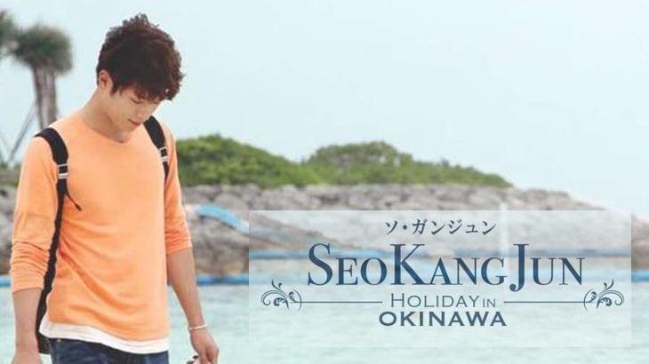 【ソ・ガンジュン ~Holiday in 沖縄~】動画を無料視聴☆dailymotionやpandora・YouTubeで視聴は?
