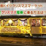 広島ドイツクリスマスマーケット限定クリスマス電車に乗る方法は!?