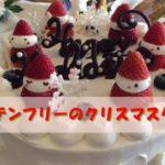 グルテンフリーのクリスマスケーキ☆おすすめ3選☆自宅までお届けOK