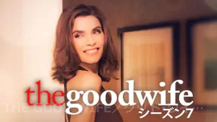 【THE GOOD WIFE/グッド・ワイフ シーズン7】動画を無料視聴☆dailymotionやpandora・YouTubeで視聴は?
