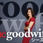 【THE GOOD WIFE/グッド・ワイフ シーズン5】動画を無料視聴☆dailymotionやpandora・YouTubeで視聴は?