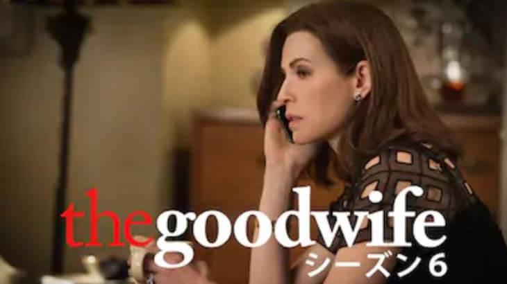 【THE GOOD WIFE/グッド・ワイフ シーズン6】動画を無料視聴☆dailymotionやpandora・YouTubeで視聴は?