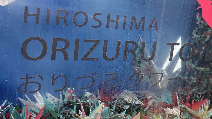 原爆ドームを望む!広島新名所オリヅルタワー展望台は子供も楽しめる