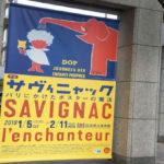 2019年広島「サヴィニャックポスター魔法展」は子供も楽しめる!?