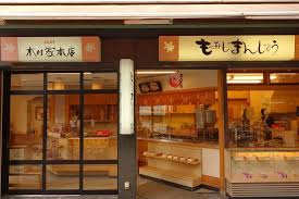 「木村屋 もみじ饅頭」の画像検索結果