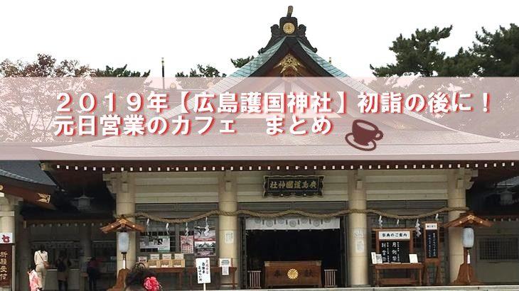 2019【広島護国神社】初詣の後に!元日営業のカフェまとめ
