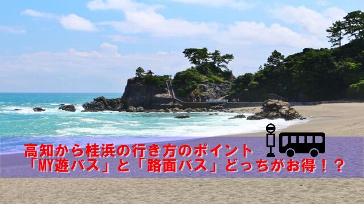 「高知から桂浜の行き方「MY遊バス」と「路面バス」どっちがお得!?