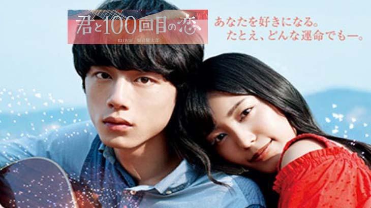 映画【君と100回目の恋】動画を無料視聴☆dailymotionやpandora・YouTubeで視聴は?