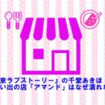 『東京ラブストーリー』の千堂あきほ想い出の店「アマンド」とは!?