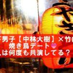 年下男子【中林大樹】×竹内結子焼き鳥デート!二人は何度も共演?