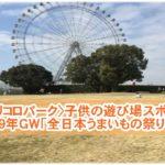 <モリコロパーク>2019年GW「全日本うまいもの祭りも!」子供とおでかけ