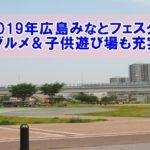 2019年広島みなとフェスタ★グルメ&子供遊び場も充実!3月イベント