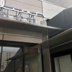 雨の日に最適!広島駅徒歩1分【蔦谷家電】無料の子供の遊び場も充実