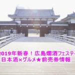 2019年新春!広島燗酒フェスティバル日本酒×グルメ★前売券情報