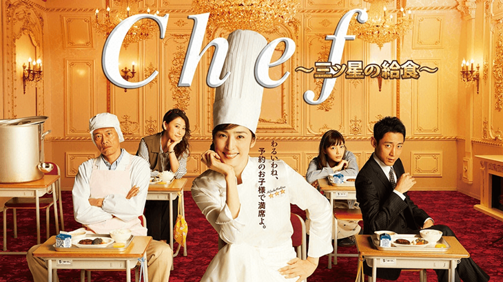 【Chef~三ツ星の給食~】動画を無料視聴☆dailymotionやpandora・YouTubeで視聴は?