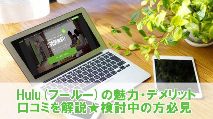 Hulu(フールー)の魅力・デメリット・口コミを解説★検討中の方必見