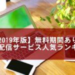 【2019年】無料期間あり!動画配信サービス人気ランキング7★VOD徹底比較