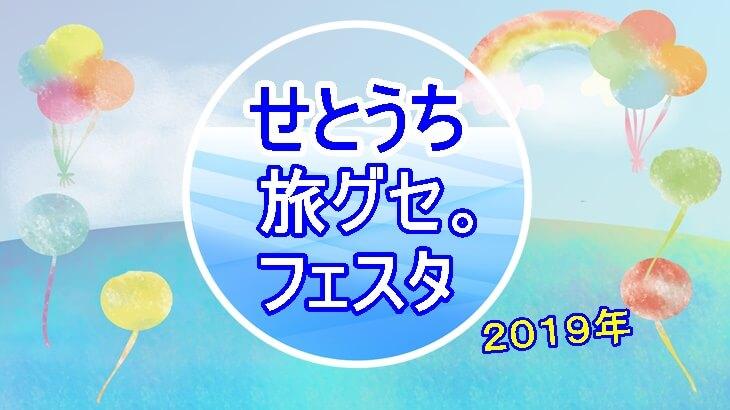 2019年せとうち旅グセフェスタ☆子供と体験&グルメの旅に出発!