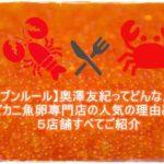 セブンルール/奥澤友紀って誰?エビカニ魚卵専門店の人気の理由とは?