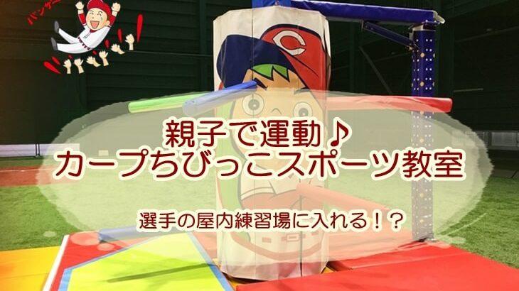 親子で運動♪カープちびっこスポーツ教室☆屋内練習場にも入れる!?