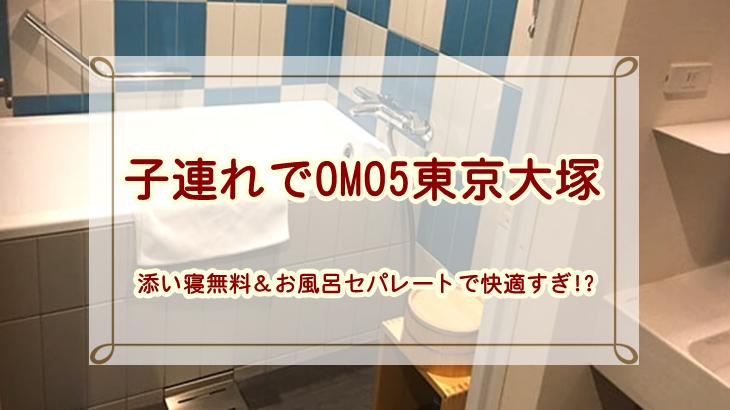 OMO5東京大塚が子連れで快適すぎ!添い寝無料&お風呂セパレート
