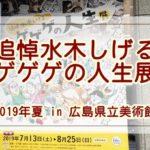 2019年広島‹ゲゲゲの人生展›に子連れで行った感想!当日割引は?