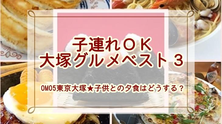 OMO5東京大塚★夕食はどうする?子連れOKの大塚グルメベスト3