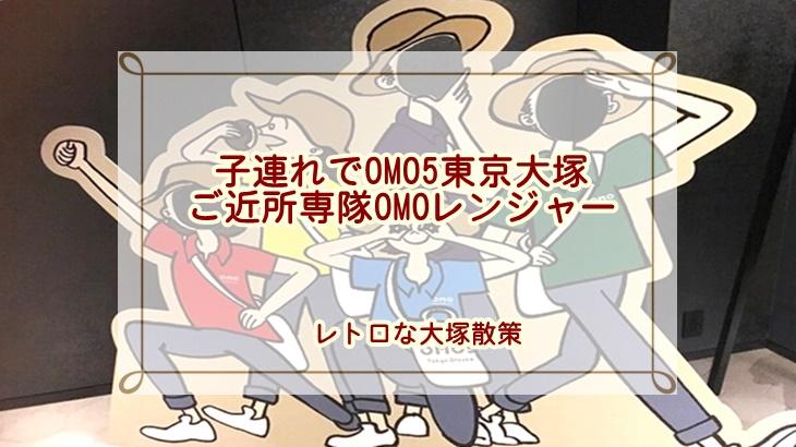 OMO5東京大塚★ご近所専隊OMOレンジャー子連れで参加できる?