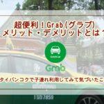 Grab(グラブ)のメリット・デメリット?タイで子連れ利用で超便利!