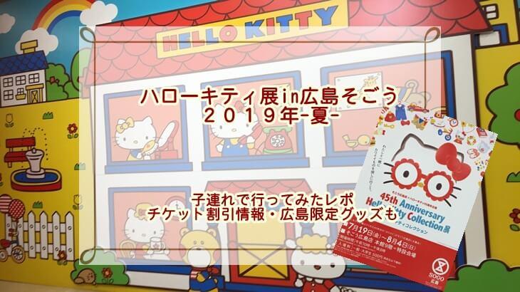 ハローキティ展in広島そごう2019子連れレポ☆割引・限定グッズ