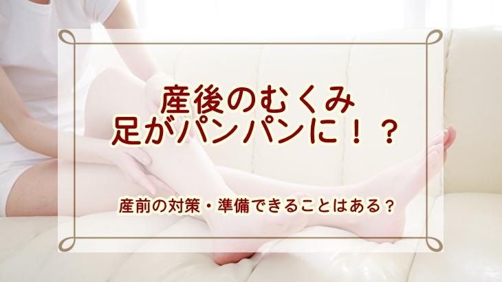 産後のむくみで足がパンパン!?産前の対策・準備できることはある?