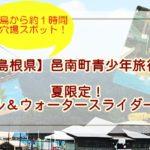邑南町青少年旅行村の巨大プール&BBQ☆広島約1時間穴場スポット
