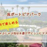 無料☆呉ポーじゃぶじゃぶ池は水遊びデビューにマスト!