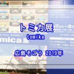 トミカ展2019年広島そごう☆当日割引方法や子連れでみどころは?