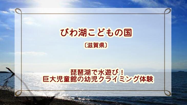 びわ湖こどもの国☆琵琶湖で水遊び!巨大児童館の幼児クライミング体験