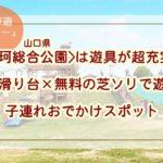 山口県★玖珂総合公園は遊具が超充実♪大型滑り台×無料の芝ソリも!