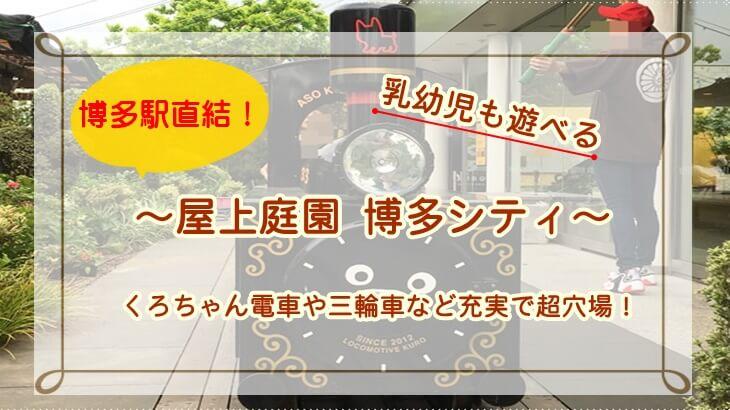 博多駅直結で行ける乳幼児遊び場【屋上庭園】電車・三輪車など超穴場!