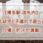 【博多駅 改札内】乳幼児と子連れで遊べる超穴場スポットまとめ